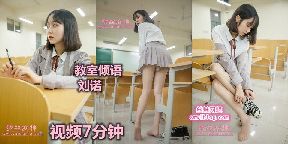 [MSLASS梦丝女神]2019.05.19 教室顷语 刘诺[1V/551M]